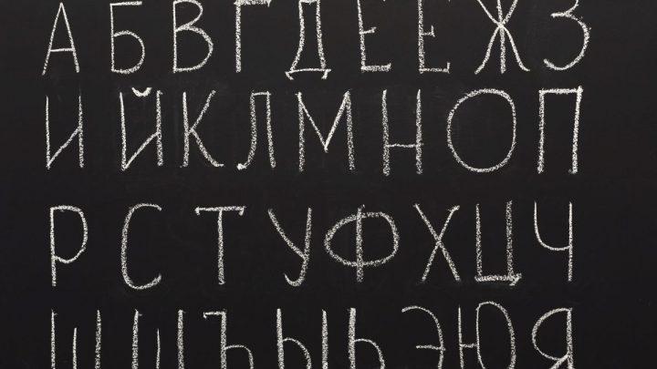 Ile alfabetów funkcjonuje na swiecie?